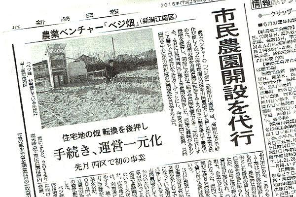 20160527_nippou
